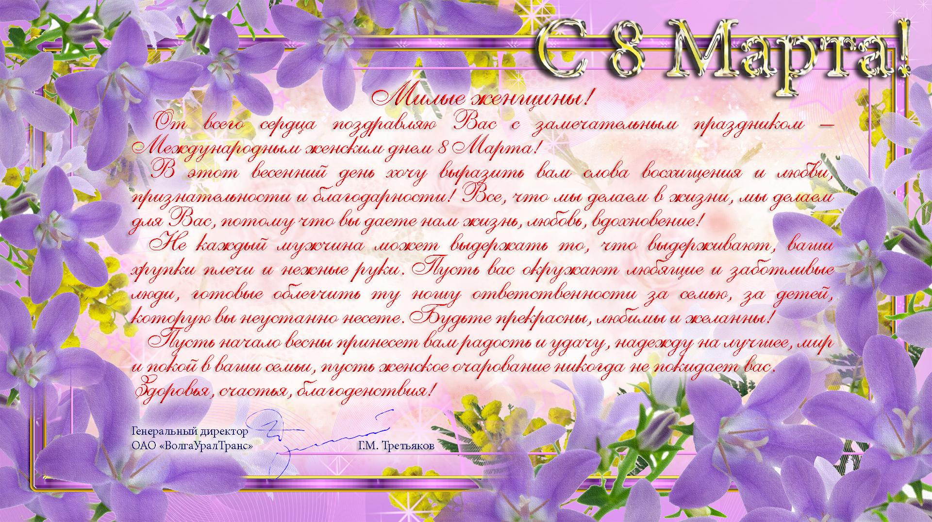 Поздравления 8 марта руководителем
